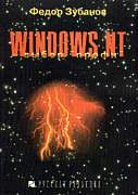 Windows NT - выбор профи (2-е издание)