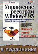 Управление реестром Windows 95. В подлиннике