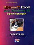 Excel для Windows 95 одним взглядом