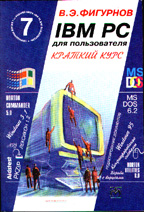 IBM PC для пользователя. Краткий курс (7 издание)