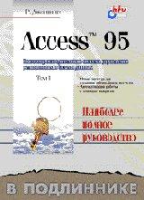Access 95. В подлиннике (2 тома)