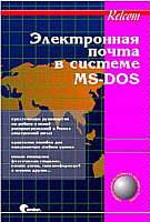Электронная почта в системе MS-DOS. Официальное руководство компании Релком