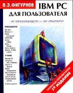 IBM PC для пользователя. Полный курс (7 издание)