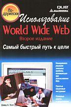 Использование World Wide Web