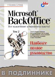 Microsoft BackOffice в подлиннике (в 2-х томах)