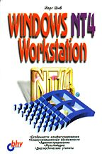 WINDOWS NT4 Workstation