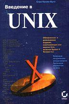 Введение в UNIX