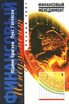Финансовый менеджмент. Полный курс (1,2 тома)