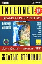 Желтые страницы Internet-97: отдых и развлечения