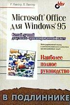 Microsoft Office для Windows 95 в подлиннике