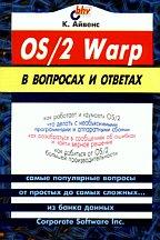 OS/2 в вопросах и ответах