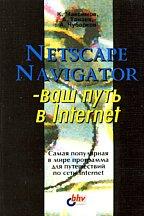 Netscape Navigator - ваш путь в Internet