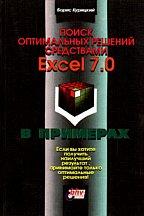 Поиск оптимальных решений средствами Excel 7.0