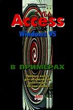 СУБД Access для Windows 95 в примерах