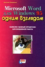 MS Word 7.0 для Windows 95 одним взглядом
