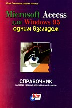 MS Access для Windows 95 одним взглядом