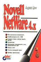 Novell NetWare 4.1.  В подлиннике (электронная версия  на  CD-ROM)