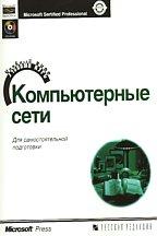 Компьютерные сети. Учебный курс (2-е издание) (MCSE 70-058) (с CD-ROM)
