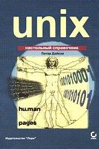 UNIX. Настольный справочник