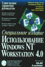 Использование Windows NT Workstation 4.0. Специальное издание