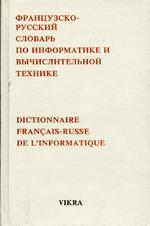 Французско-русский словарь по информатике