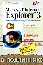 MS Internet Explorer 3 в подлиннике (с CD-ROM)
