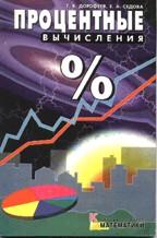 Процентные вычисления. Пособие по математике
