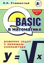 QBasic в математике (часть 1)