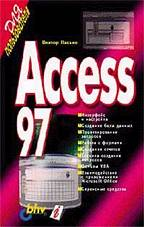 Access 97 ( русифицированная версия) для пользователя
