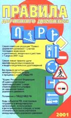 Правила дорожного движения 2001