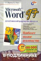 MS Word 97 в подлиннике