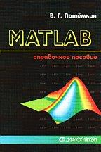 Система MATLAB. Справочное пособие