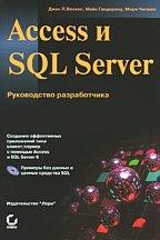 Access и SQL Server (с CD-ROM)