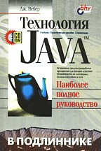 Технология Java в подлиннике (с CD-ROM)