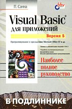 Visual Basic для приложений/5 версия (с CD-ROM)