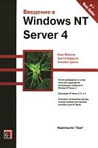 Введение в Windows NT Server 4