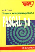 Учимся программировать: Pascal 7.0. Задачи и методы их решения