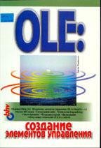 OLE: создание элементов управления (c дискетой)