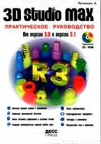 3D STUDIO MAX R3: практическое пособие (с CD-ROM)
