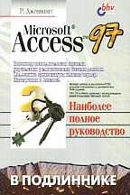 Access 97 в подлиннике (тома 1,2)