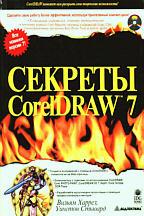 Секреты CorelDRAW 7.0 (с CD-ROM)