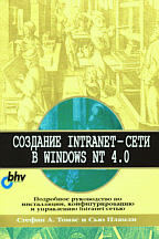 Создание Intranet-сети в Windows NT 4.0