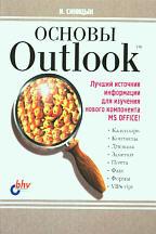 Основы Outlook