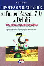 Программирование в Turbo Pascal 7.0 и Delphi (с дискетой)