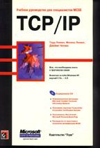 Учебное руководство для специалистов MCSE: TCP/IP (с CD-ROM)