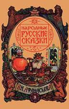 Народные русские сказки в 5 томах. ( том 5)