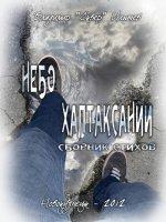"""Ильичев """"Сквер"""" Владимир """"Небо Халтаксании"""""""""""