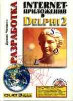 Разработка Internet-приложений в Delphi 2