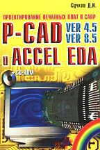 Проектирование печатных плат в САПР Р-CAD и ACCEL EDA (СD)