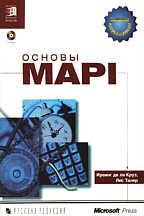 Основы MAPI (с CD-ROM)